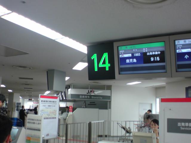 鹿児島に行ってきます